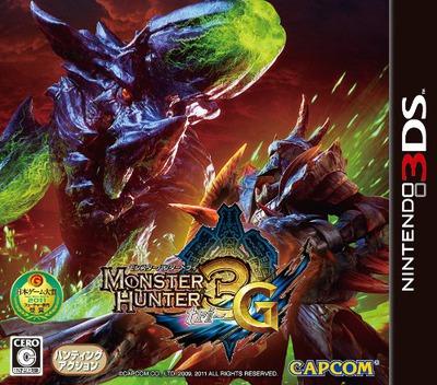 モンスターハンター3(トライ)G 3DS coverM (AMHJ)