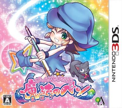 びっくり!とびだす!魔法のペン 3DS coverM (AMPJ)