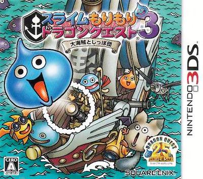 スライムもりもりドラゴンクエスト3 大海賊としっぽ団 3DS coverM (AMRJ)