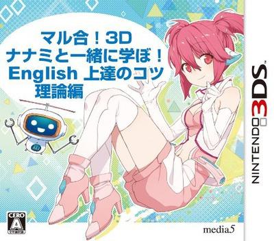 マル合! 3D ナナミと一緒に学ぼ! English上達のコツ 理論編 3DS coverM (ANVJ)