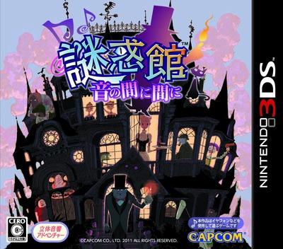 謎惑館 音の間に間に 3DS coverM (ANWJ)