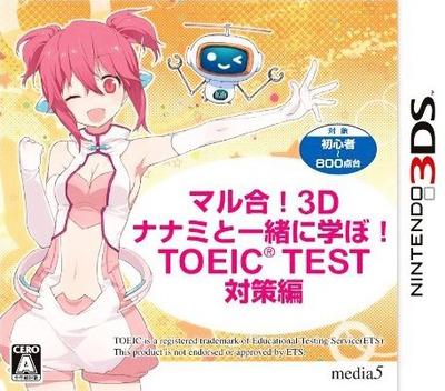 マル合! 3D ナナミと一緒に学ぼ! TOEIC TEST対策編 3DS coverM (ANZJ)