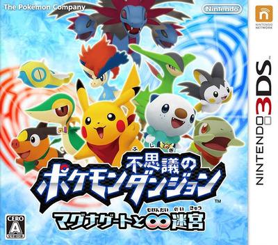 ポケモン不思議のダンジョン 〜マグナゲートと∞迷宮(むげんだいめいきゅう)〜 3DS coverM (APDJ)
