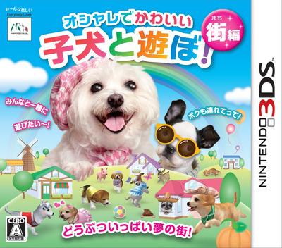 オシャレでかわいい 子犬と遊ぼ! −街編− 3DS coverM (APOJ)