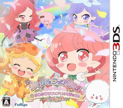 リルリルフェアリル キラキラ☆はじめてのフェアリルマジック♪ 3DS coverM (AR8J)