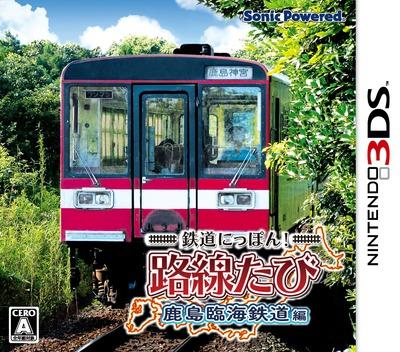 鉄道にっぽん!路線たび 鹿島臨海鉄道編 3DS coverM (ARKJ)