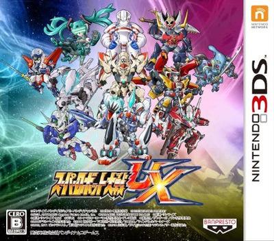 スーパーロボット大戦UX 3DS coverM (AS6J)