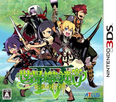 世界樹の迷宮IV 伝承の巨神 3DS coverM (ASJJ)