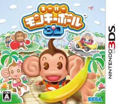 スーパーモンキーボール3D 3DS coverM (ASMJ)