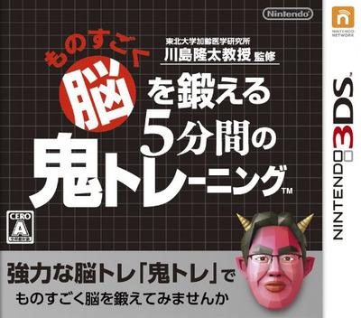 東北大学加齢医学研究所 川島隆太教授監修 ものすごく脳を鍛える5分間の鬼トレーニング 3DS coverM (ASRJ)