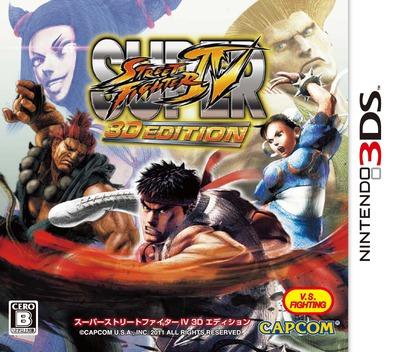 スーパーストリートファイターIV 3D EDITION 3DS coverM (ASSJ)