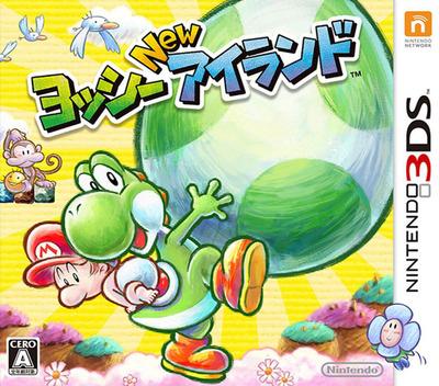 ヨッシー New アイランド 3DS coverM (ATAJ)