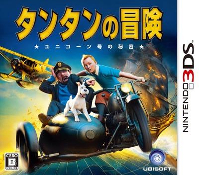 タンタンの冒険 ★ユニコーン号の秘密★ 3DS coverM (ATNJ)
