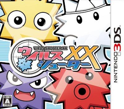 ウイルスシューターXX 3DS coverM (AV4J)