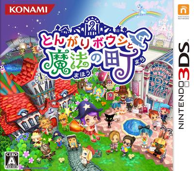 とんがりボウシと魔法の町 3DS coverM (AVCJ)