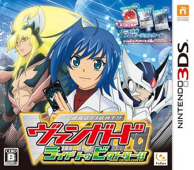 カードファイト!! ヴァンガード ライド トゥ ビクトリー!! 3DS coverM (AVGJ)
