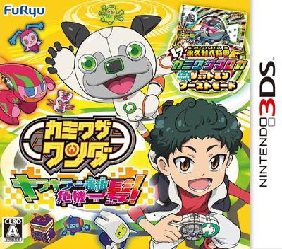 カミワザワンダ キラキラ一番街危機一髪! 3DS coverM (AWFJ)