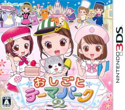 おしごとテーマパーク2 3DS coverM (AWKJ)