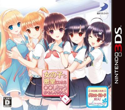 女の子と密室にいたら○○しちゃうかもしれない。 3DS coverM (AWMJ)