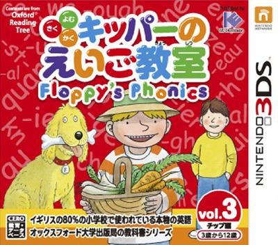キッパーのえいご教室 Floppy's Phonics vol.3 チップ編 3DS coverM (AX3J)