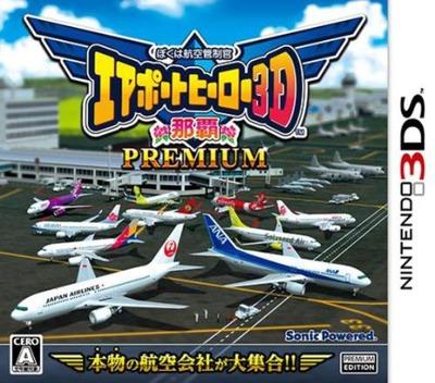 ぼくは航空管制官 エアポートヒーロー3D 那覇 PREMIUM 3DS coverM (AX5J)