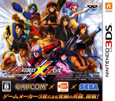 PROJECT X ZONE 3DS coverM (AXXJ)