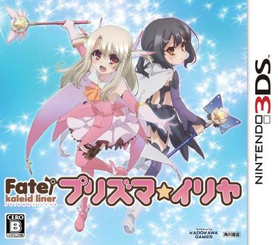 Fate/kaleid liner プリズマ☆イリヤ 3DS coverM (AYLJ)