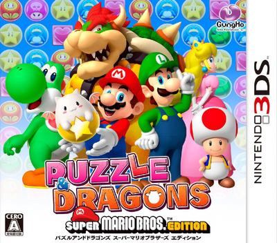 PUZZLE & DRAGONS SUPER MARIO BROS. EDITION 3DS coverM (AZMJ)