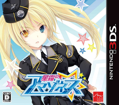 星霜のアマゾネス 3DS coverM (AZSJ)