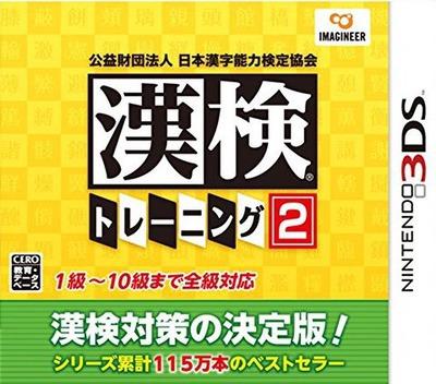 公益財団法人 日本漢字能力検定協会 漢検トレーニング2 3DS coverM (B2KJ)
