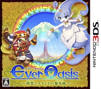 Ever Oasis 精霊とタネビトの蜃気楼 3DS coverM (BAGJ)
