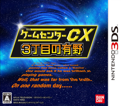 ゲームセンターCX3丁目の有野 3DS coverM (BCXJ)