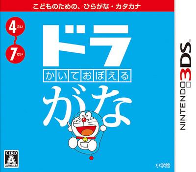 かいておぼえる ドラがな 3DS coverM (BDAJ)