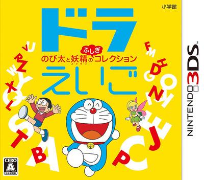ドラえいご のび太と妖精のふしぎコレクション 3DS coverM (BDEJ)