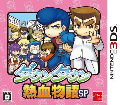 ダウンタウン熱血物語SP 3DS coverM (BDJJ)