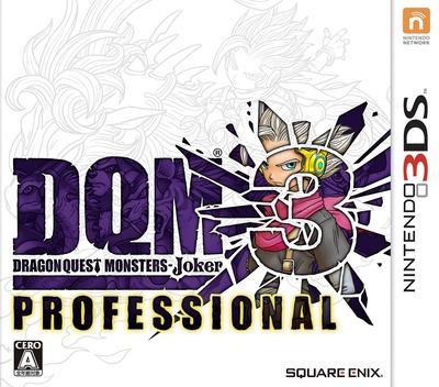 ドラゴンクエストモンスターズ ジョーカー3 プロフェッショナル 3DS coverM (BDQJ)