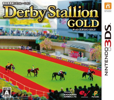 ダービースタリオンGOLD 3DS coverM (BDSJ)