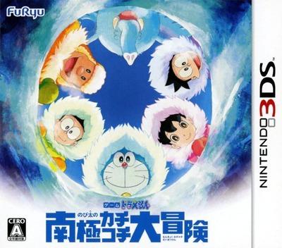 ドラえもん のび太の南極カチコチ大冒険 3DS coverM (BDUJ)