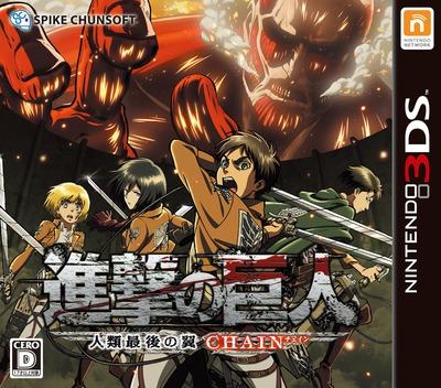 進撃の巨人〜人類最後の翼〜CHAIN 3DS coverM (BG2J)