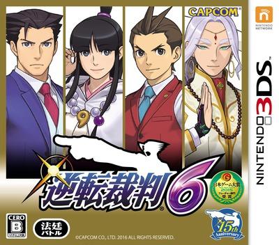 逆転裁判6 3DS coverM (BG6J)