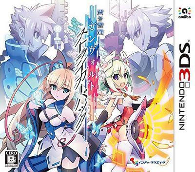 蒼き雷霆 ガンヴォルト ストライカーパック 3DS coverM (BG8J)