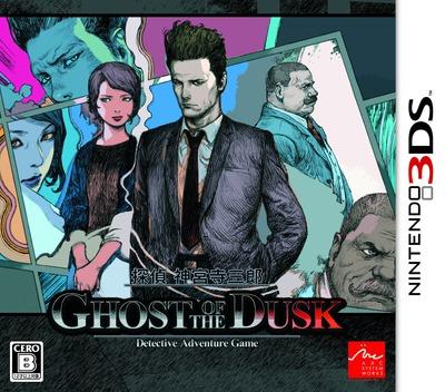 探偵 神宮寺三郎 GHOST OF THE DUSK 3DS coverM (BG9J)