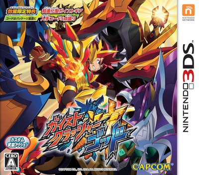 ガイストクラッシャー ゴッド 3DS coverM (BGDJ)