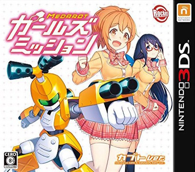 メダロット ガールズミッション カブトVer. 3DS coverM (BGPJ)