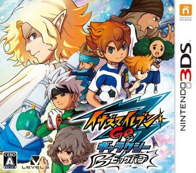 イナズマイレブンGO ギャラクシー ビッグバン 3DS coverM (BGVJ)