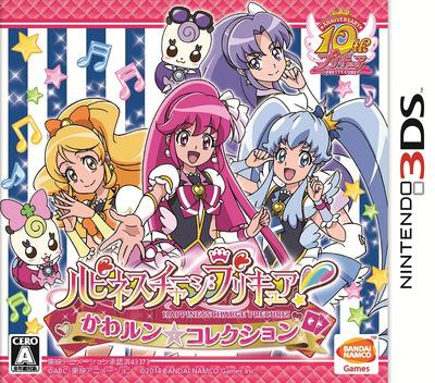 ハピネスチャージプリキュア!かわルン☆コレクション 3DS coverM (BHCJ)