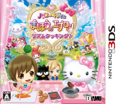 ハローキティとまほうのエプロン リズムクッキング♪ 3DS coverM (BHKJ)