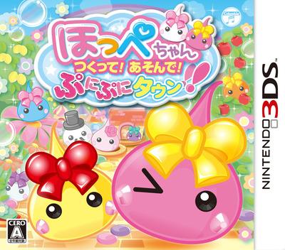 ほっぺちゃん つくって!あそんで!ぷにぷにタウン!! 3DS coverM (BHPJ)