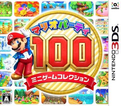 マリオパーティ100 ミニゲームコレクション 3DS coverM (BHRJ)