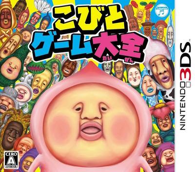 こびとゲーム大全 3DS coverM (BK3J)